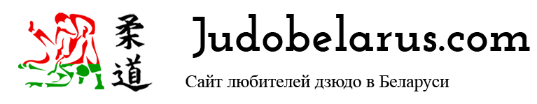 Judobelarus.com